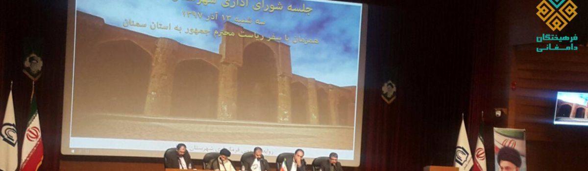 حضور حجت الاسلام والمسلمين حسینیان امام جمعه دامغان در جلسه شورای اداری شهرستان