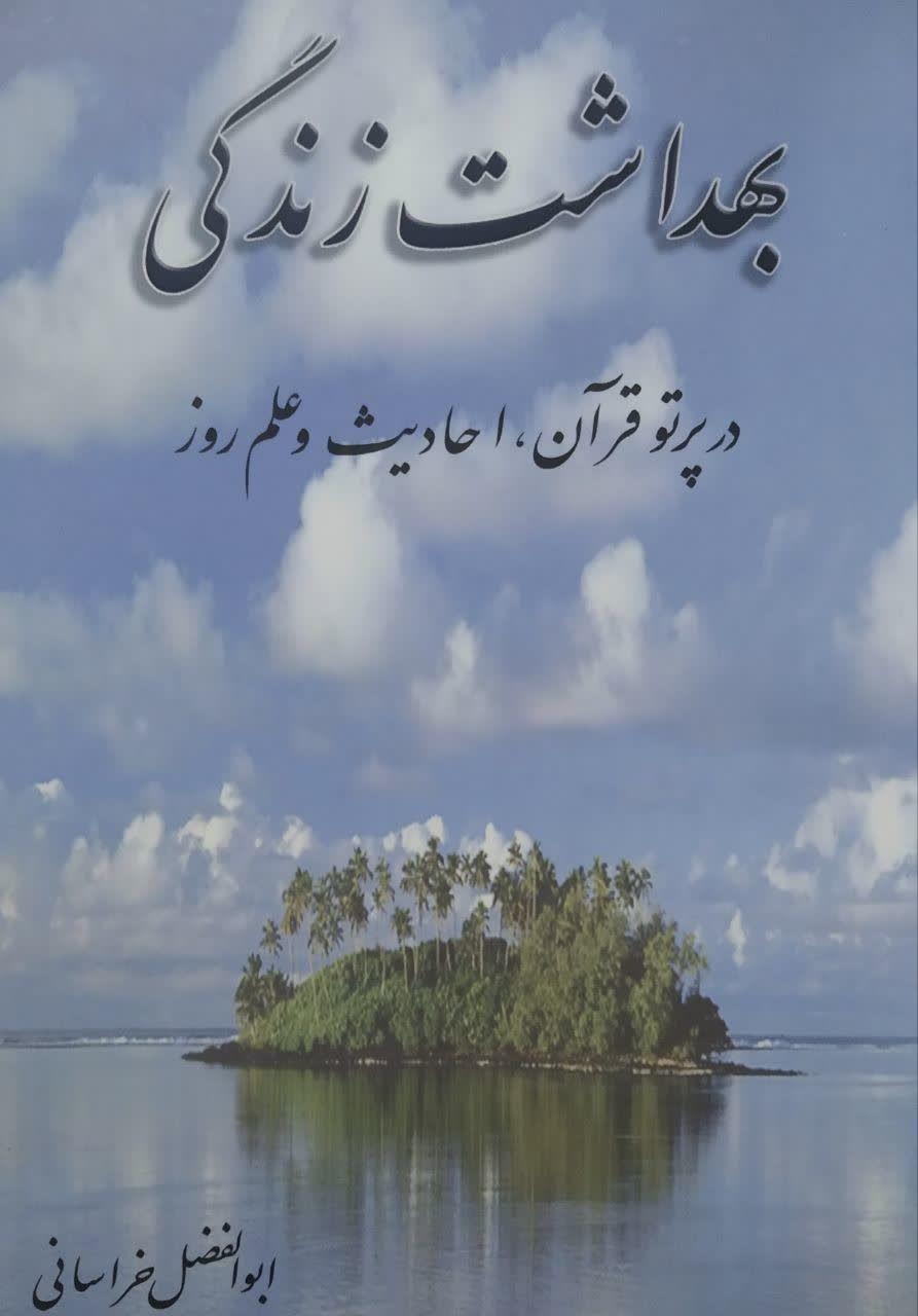 بهداشت زندگی در پرتو قرآن، احادیث و علم روز
