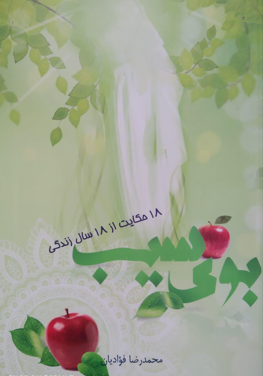 کتاب بوی سیب (18 حکایت از 18 سال زندگی)