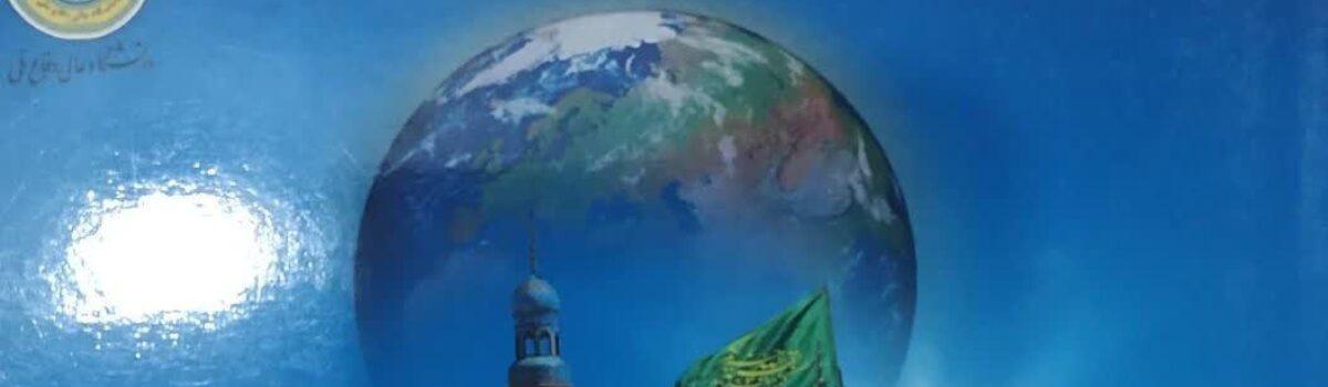 ترویج تفکر موعودگرایی در افق جهانی (با تاکید بر ادیان