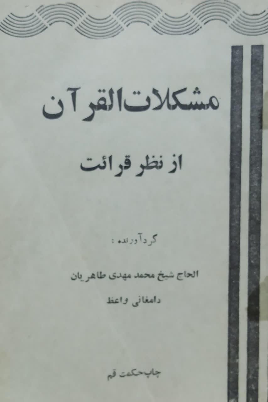 کتاب مشکلات القرآن از نظر قرائت