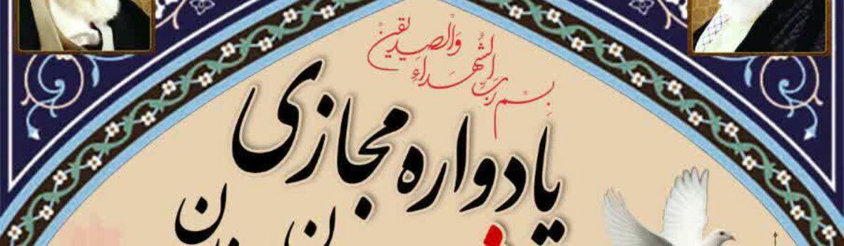 یادواره مجازی ۶۵۰ شهید شهرستان دامغان
