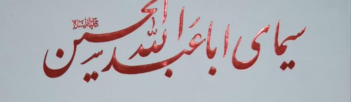 کتاب سیمای ابا عبدالله الحسین سیری در فضایل و مناقب حضرت امام حسین علیه السلام