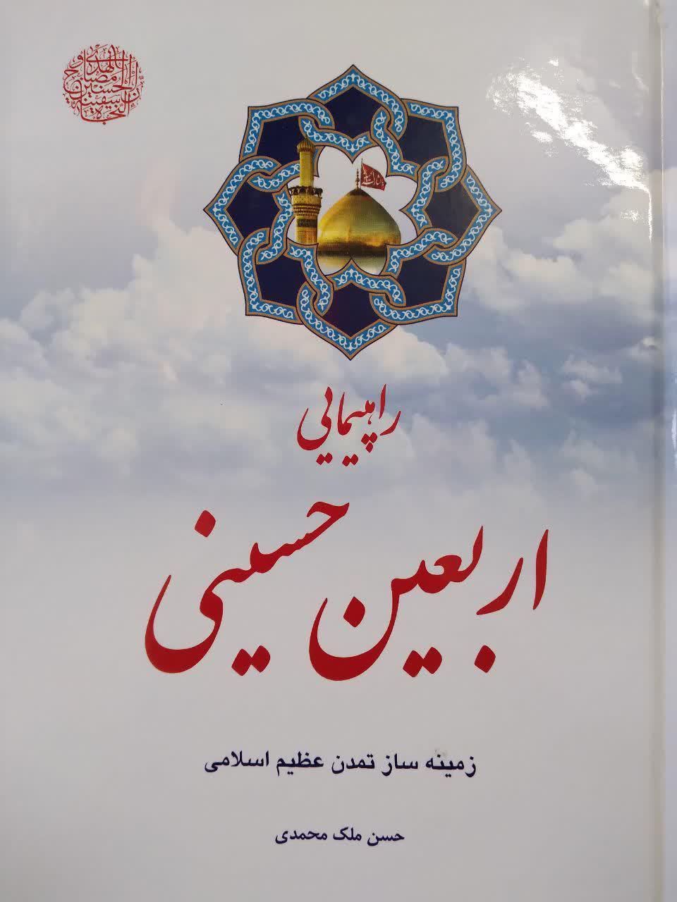 """""""راهپیمایی اربعین حسینی"""""""