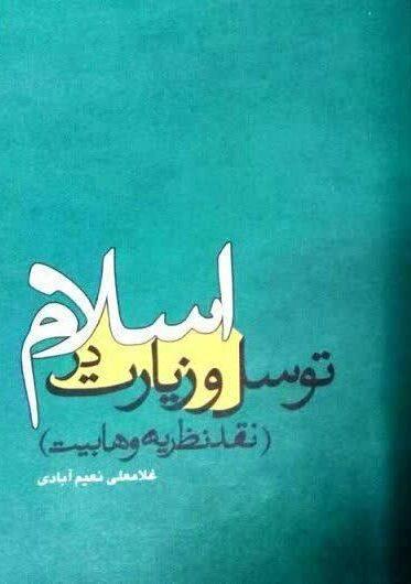 کتاب زیارت و توسل از منظر اسلام (نقد وهابیت)