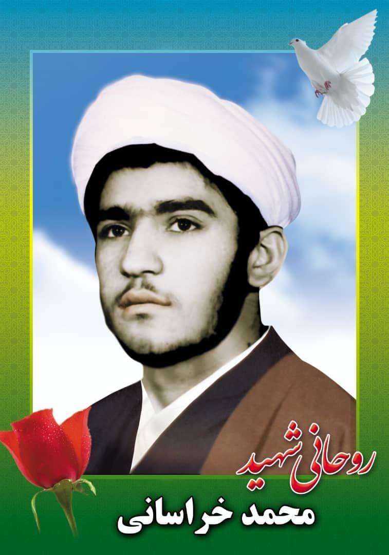 زندگینامه روحانی شهید حجت الاسلام و المسلمین شیخ محمد خراسانی