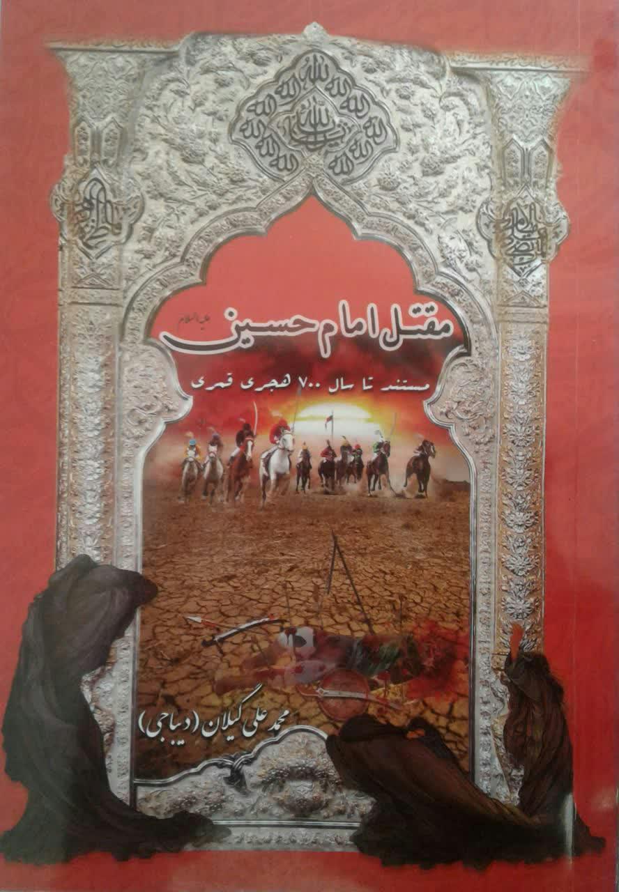 کتاب مقتل امام حسین علیه السلام