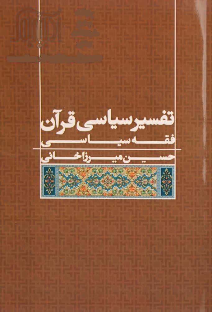کتاب تفسیر سیاسی قرآن (فقه سیاسی)