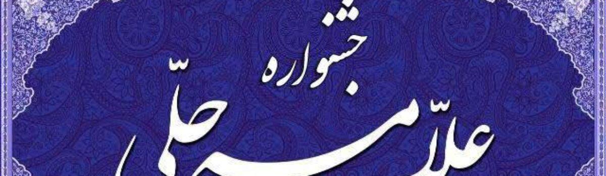 فراخوان سیزدهمین جشنواره علامه حلی آغاز شد