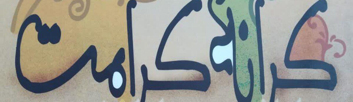 کتاب کرانه کرامت، بازکاوی ارتباط امام مهدی(ع) و حضرت عباس(ع)