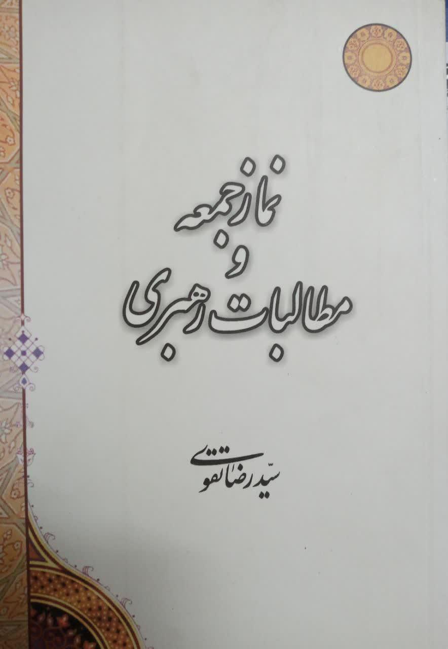 کتاب نماز جمعه و مطالبات رهبری