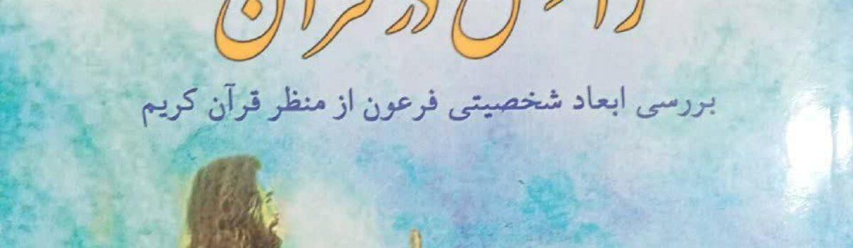 کتاب رامسس در قرآن