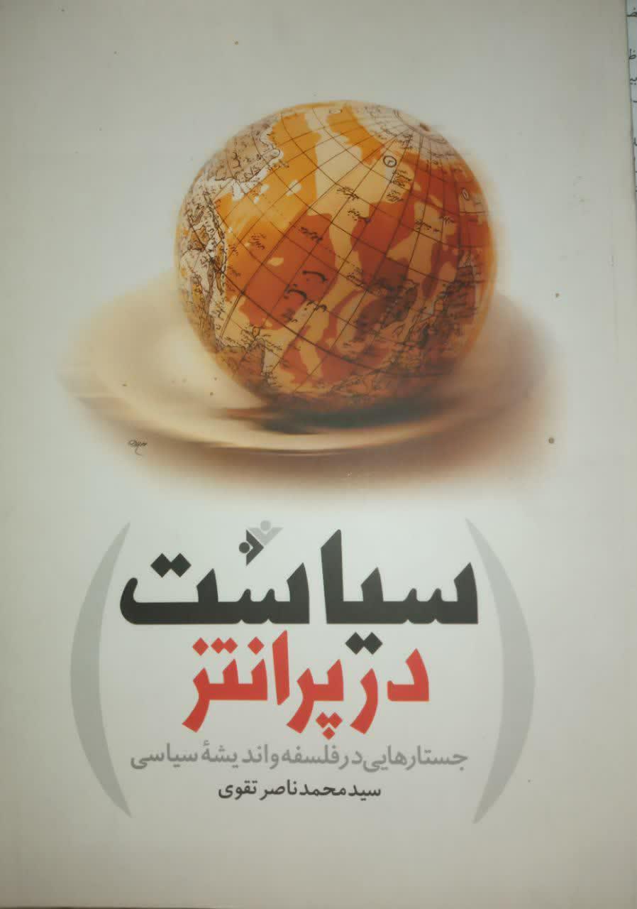 کتاب سیاست در پرانتز (جستارهایی در فلسفه و اندیشه سیاسی)