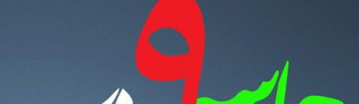 بیانیه مجمع نمایندگان طلاب و فضلای حوزه علمیه قم به مناسبت فرارسیدن حماسه ۹ دی