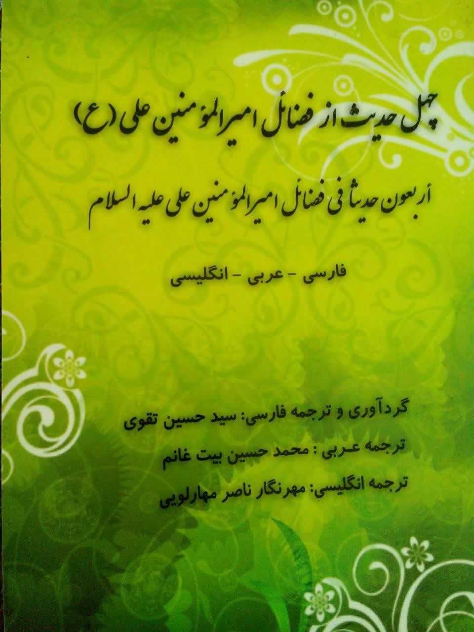 کتاب چهل حدیث از فضایل امیرالمؤمنین علی(ع) ( فارسی، عربی، انگلیسی)
