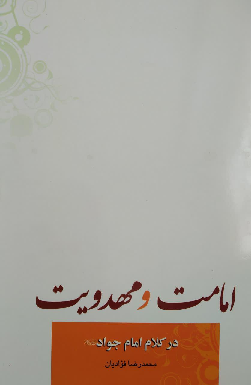 کتاب امامت ومهدویت، در کلام امام جواد علیه السلام
