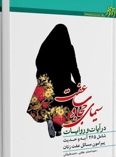 کتاب سیمای حجاب و عفاف در آیات و روایات