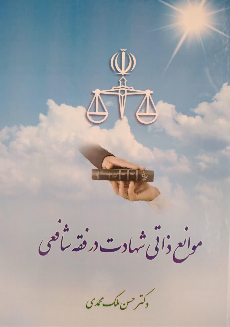 موانع ذاتی شهادت در فقه شافعی