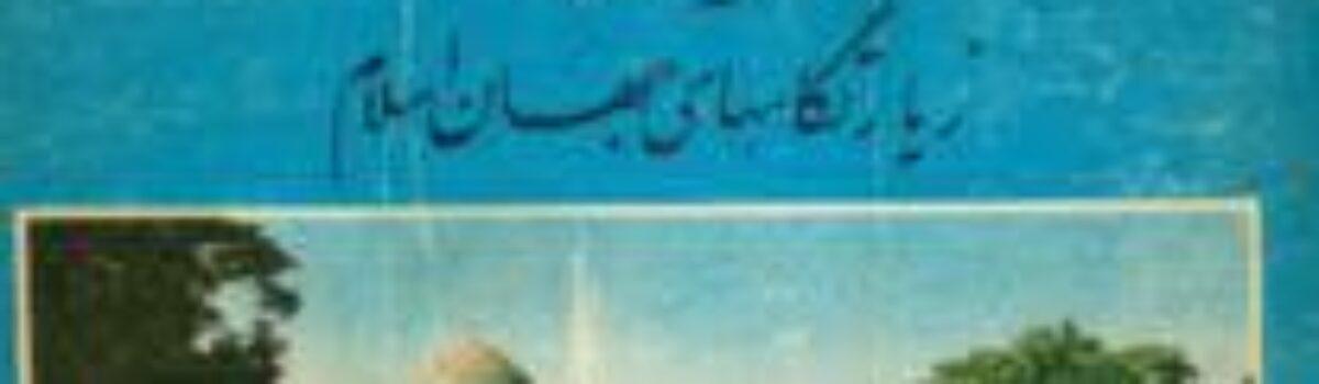 کتاب راهنمای حج و زیارتگاههای جهان اسلام