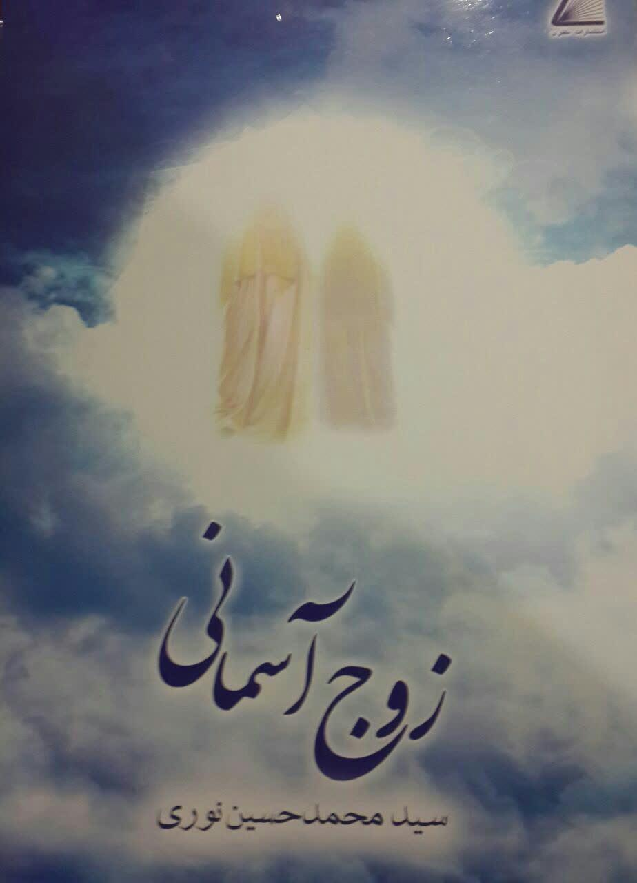 کتاب زوج آسمانی