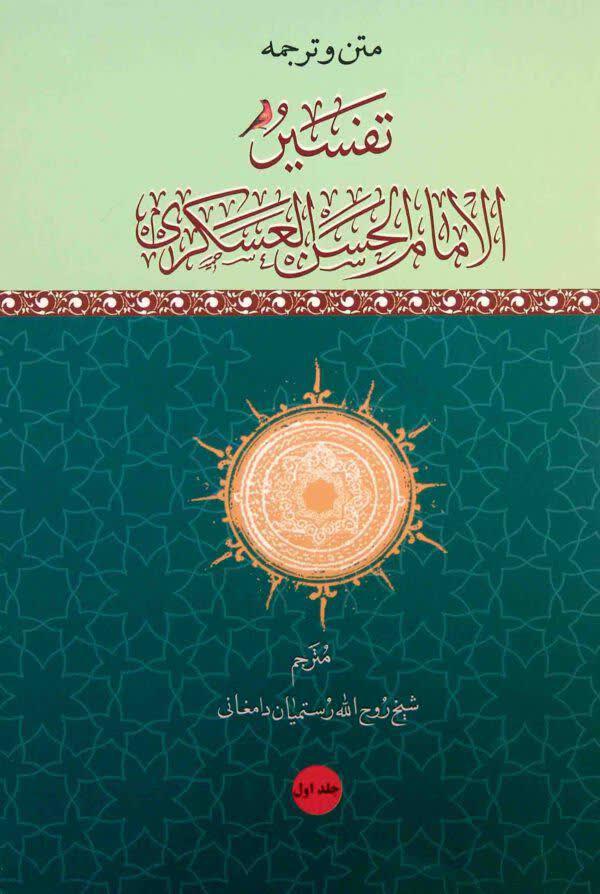 کتاب: متن و ترجمه تفسیر الامام الحسن العسکری ع