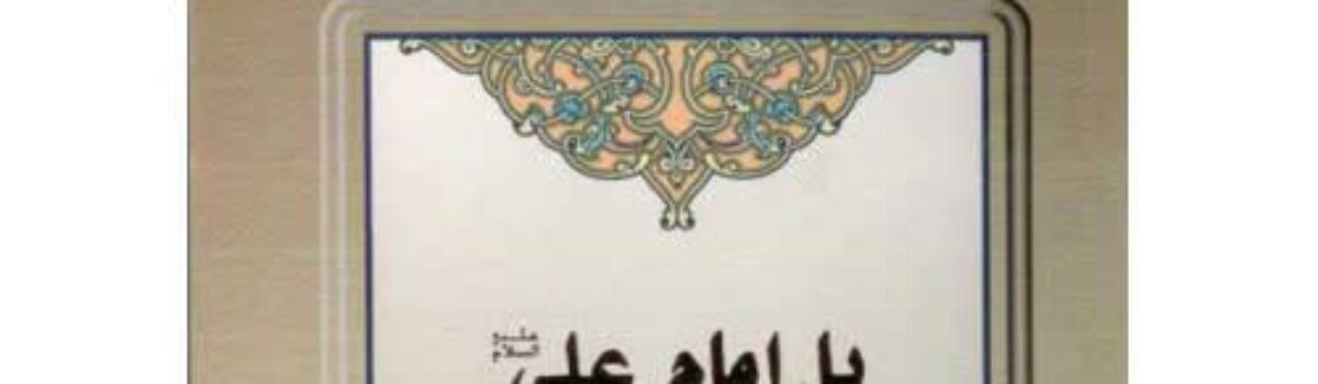 کتاب با امام علی ع در نهج البلاغه