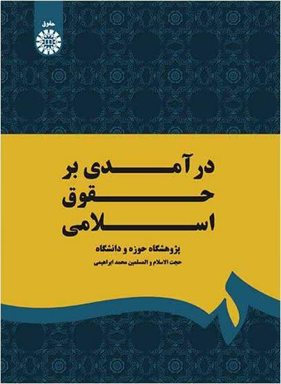 کتاب درآمدی بر حقوق اسلامی