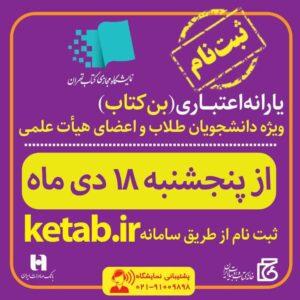 برپایی نخستین نمایشگاه مجازی کتاب تهران از یکم تا ششم بهمن ماه سال جاری