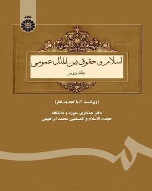 کتاب اسلام و حقوق بین الملل عمومی