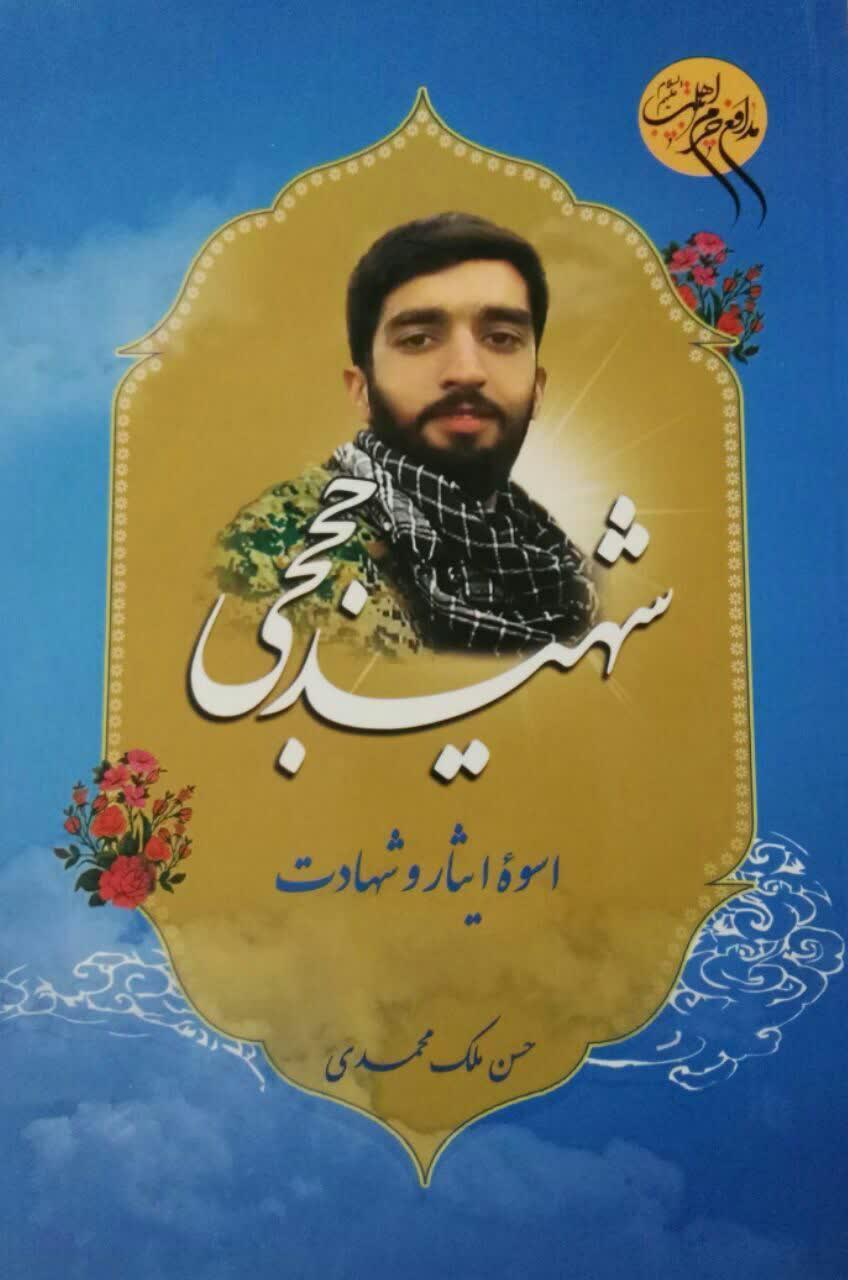 کتاب شهید حججی اسوه ایثار و شهادت