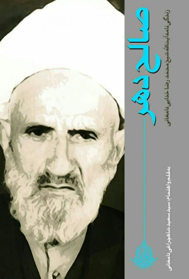 نام کتاب صالح دهر