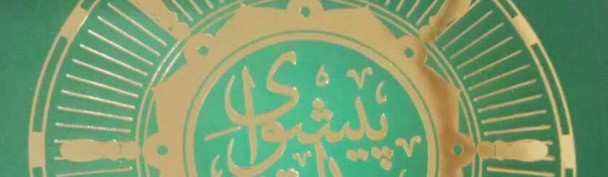 پیشوای هدایت/درخشش فضیلت های امیرالمومنین (ع) با محوریت خطبه امام حسین (ع) در سرزمین منا