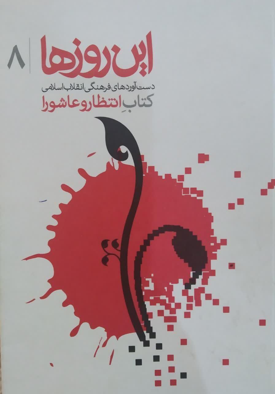 کتاب این روزها دست آوردهای فرهنگی انقلاب اسلامی کتاب انتظار و عاشورا