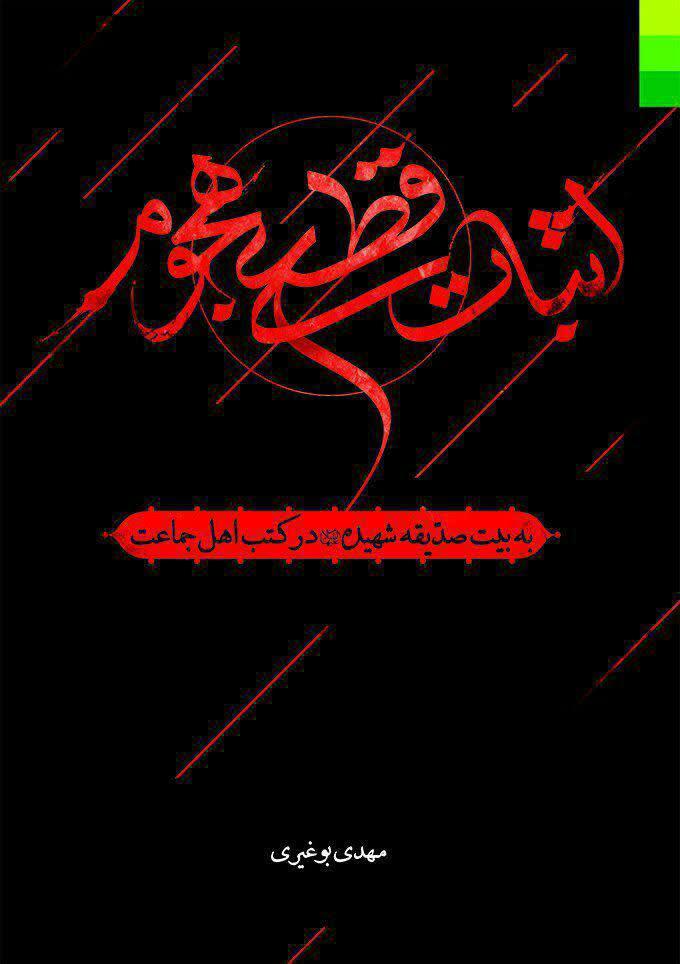 کتاب اثبات قطعی هجوم به بیت صدیقه شهیده علیها السلام در کتب اهل جماعت