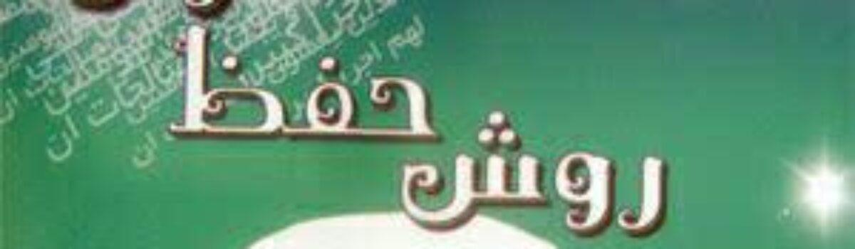 کتاب روش حفظ قرآن