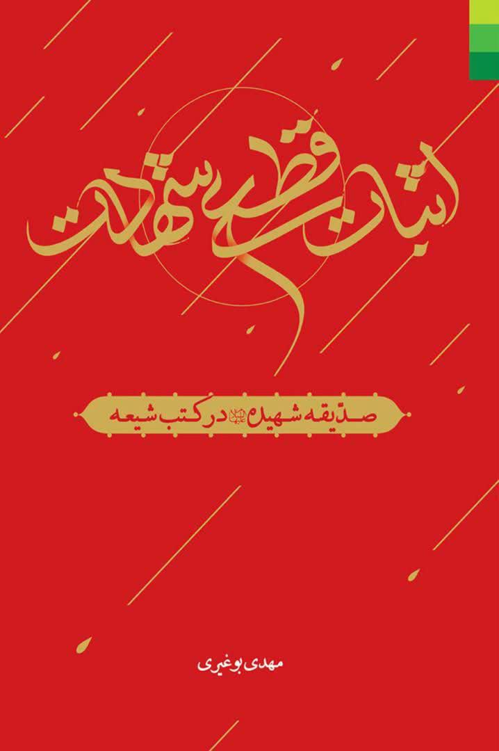 کتاب اثبات قطعی شهادت صدیقه شهیده علیهاالسلام در کتب شیعه