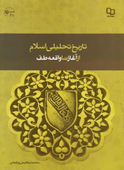 کتاب تاریخ تحلیلی اسلام؛ از آغاز تا واقعه طف