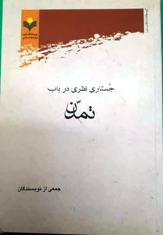 کتاب جستاری نظری در باب تمدن