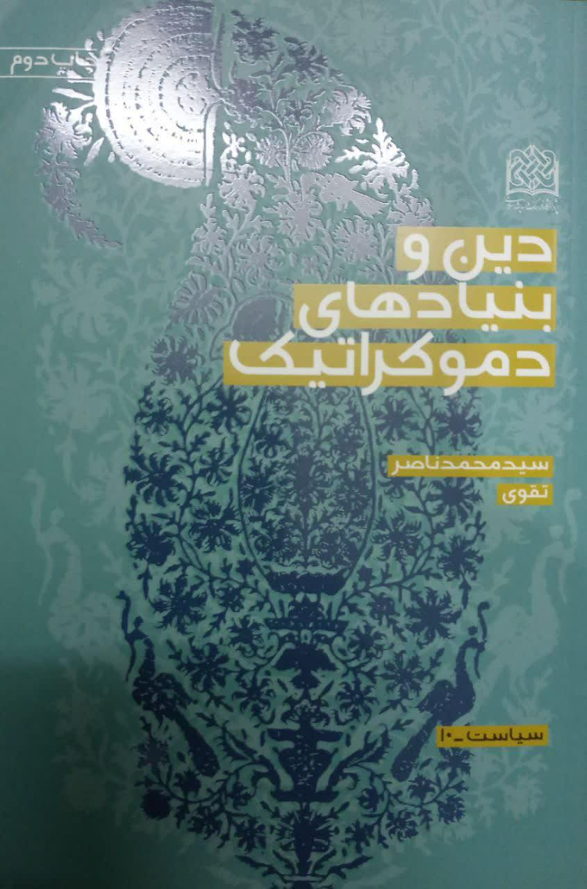 کتاب دین و بنیادهای دموکراتیک