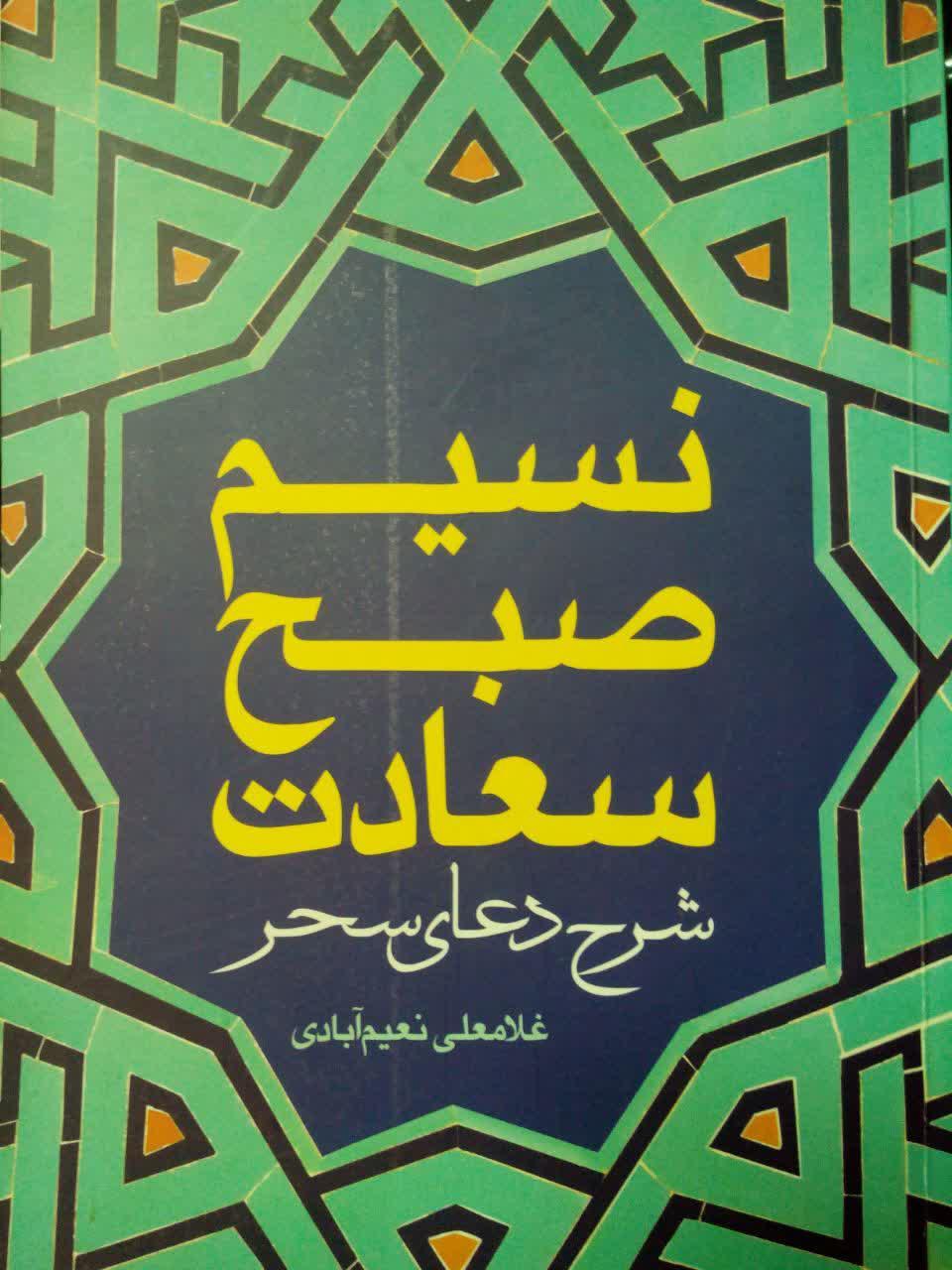 کتاب نسیم صبح سعادت ( شرح دعای سحر)
