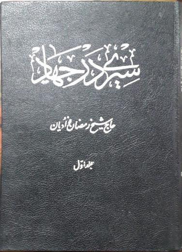 سیری در جهاد