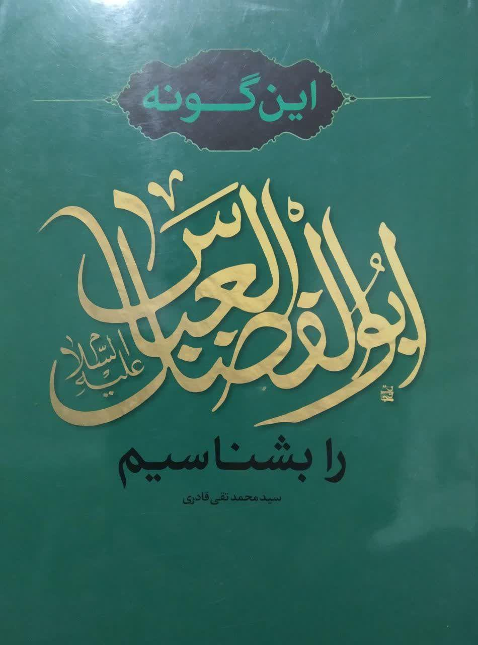 کتاب اینگونه ابوالفضل العباس(ع) را بشناسیم