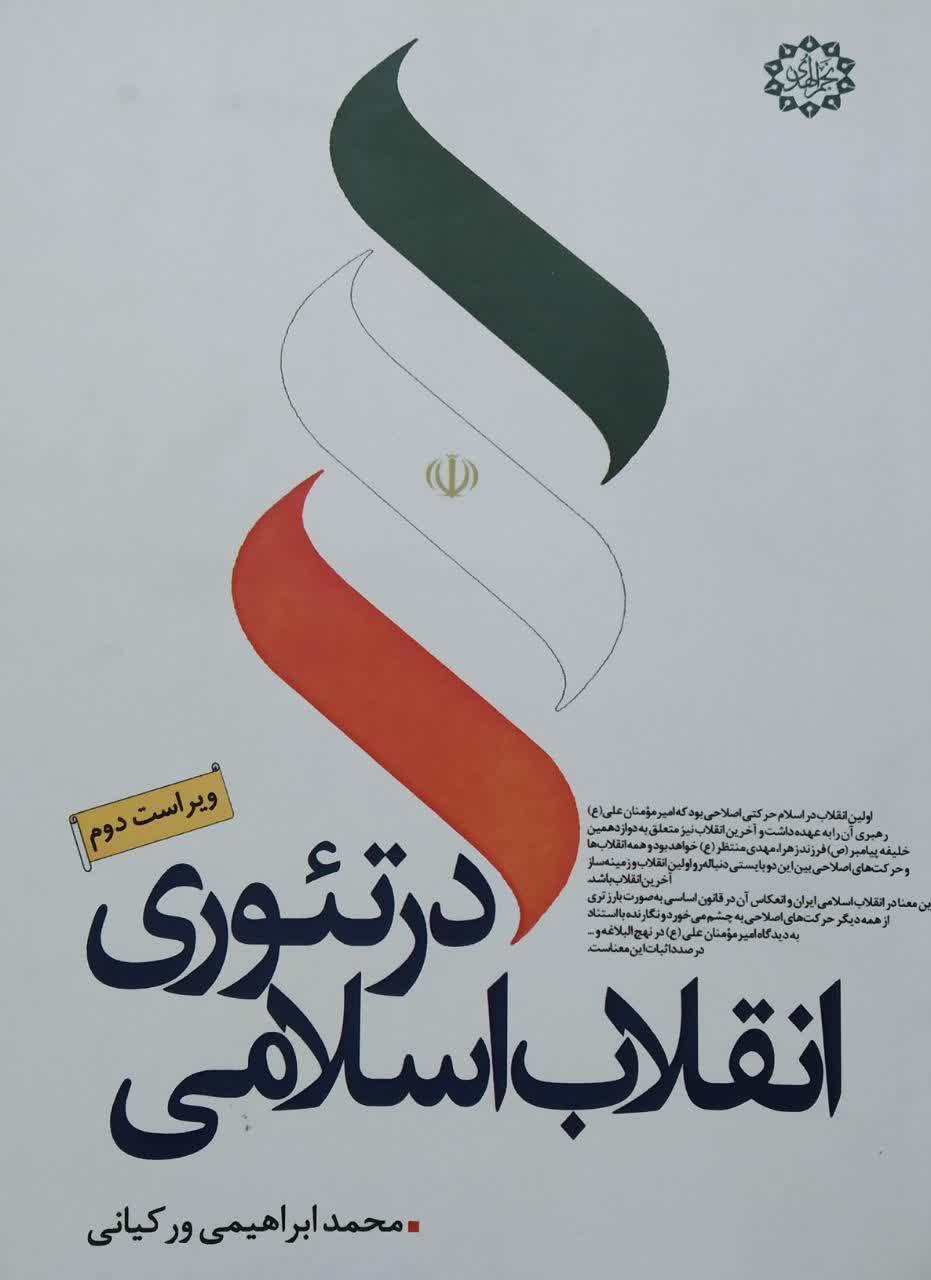 کتاب انقلاب اسلامی در تئوری