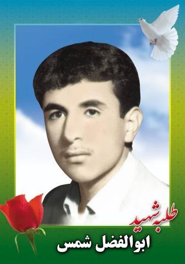 زندگینامه طلبه مجاهد شهید ابوالفضل شمس