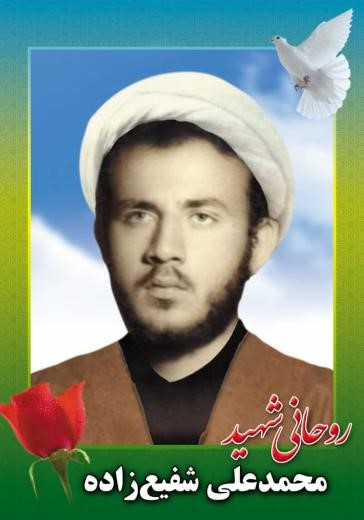 زندگینامه روحاني مجاهد حجت الاسلام و المسلمین شهيد محمد علي شفيع زاده