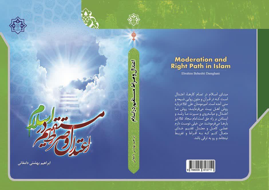 کتاب اعتدال و صراط مستقیم در اسلام