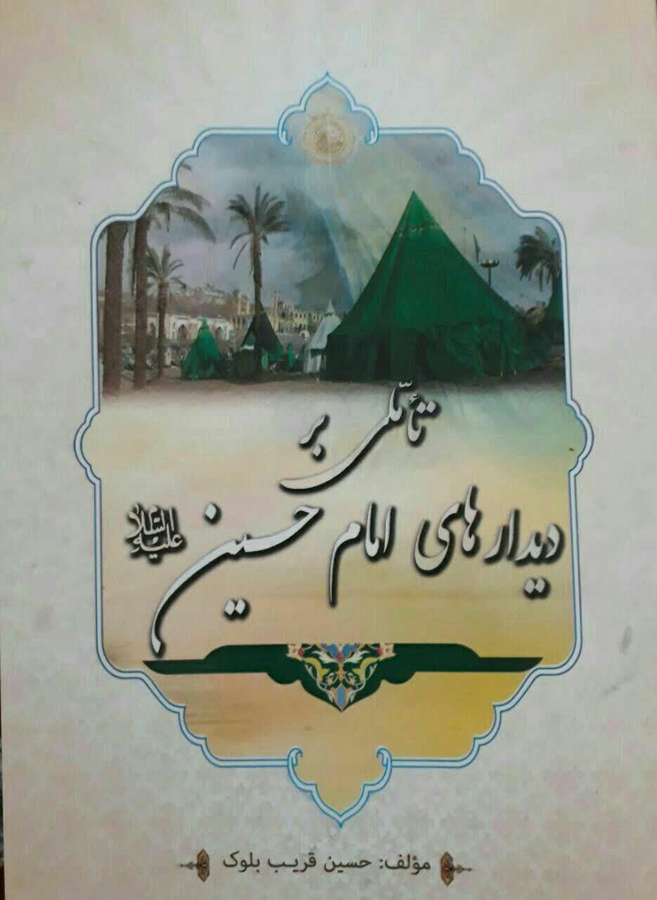 کتاب تأملی بر دیدارهای امام حسین علیه السلام