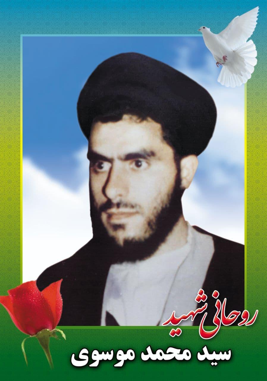 زندگینامه روحانی شهید سید محمد موسوی