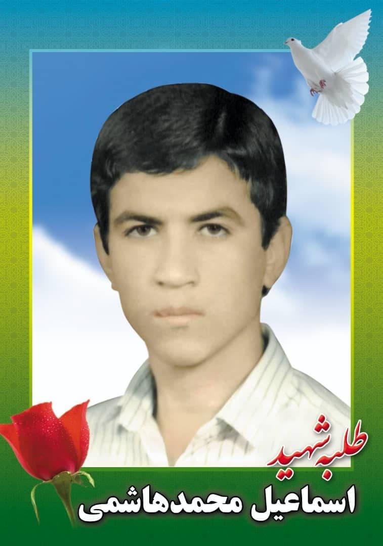 زندگینامه طلبه مجاهد شهيد اسماعيل محمد هاشمي