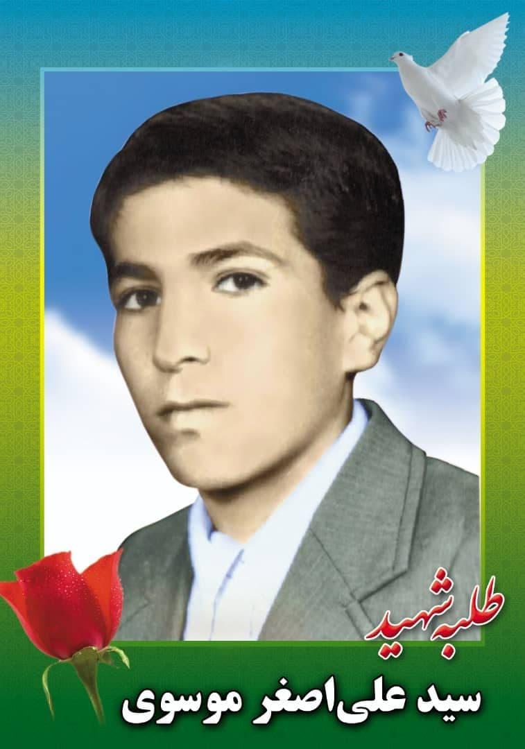 زندگینامه طلبه مجاهد شهيد سيد علي اصغر موسوي